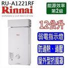 【fami】林內熱水器 屋外型熱水器 RU-A1221RF 12公升 屋外抗風型熱水器