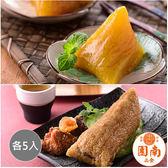 【南門市場南園】鹼粽5入(120g/入)+湖州鮮肉蛋黃粽5入(300g/入)