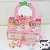兒童化妝盒女孩過家家梳妝臺玩具女童女寶寶【左岸男裝】