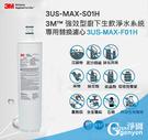 3M 3US-MAX-S01H 專用替換濾芯 3US-MAX-F01H  (NSF42/53/401認證)★過濾環境賀爾蒙(雙酚A、壬基酚)