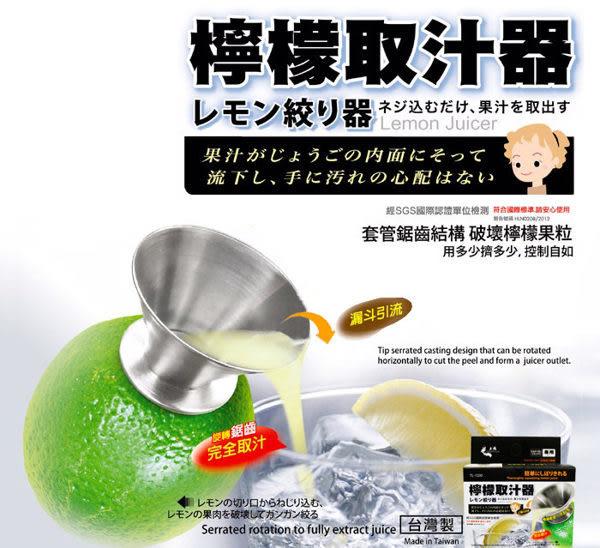 (免運費) 304不鏽鋼檸檬取汁器 TL-1330 台灣製造/品質安心