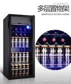 Chigo/志高131冰吧小紅酒櫃 恒溫酒櫃家用冷藏櫃辦公室茶葉保鮮櫃igo 美芭