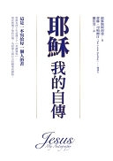 二手書博民逛書店 《耶穌:我的自傳》 R2Y ISBN:9869568629│一中心有限公司(UDN)