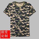 純棉男士迷彩短袖t恤大碼半袖上衣胖子加大碼服運動T恤軍迷特種兵