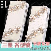 三星 S8 S9 Note9 Note8 Note5 A8 Star A6+ J8 J4 J6 J7 J2 J3 S7 J2Prime 手機皮套 訂做 珍珠花皮套