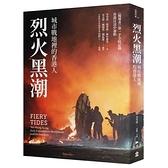 烈火黑潮(城市戰地裡的香港人)
