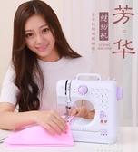縫紉機迷你505A多功能家用電動全自動帶鎖邊機吃厚小型手動YXS 夢娜麗莎