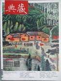 【書寶二手書T5/雜誌期刊_XAT】典藏古美術_235期_2個館長在伊萬里等
