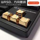 機械鍵盤個性透光鍵帽金屬鍵盤帽按鍵帽透光方向鍵帽機械鍵帽WASD