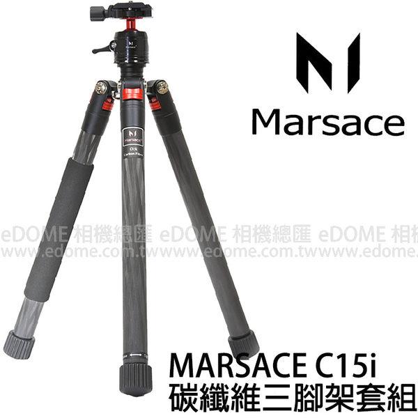 MARSACE 馬小路 瑪瑟士 C15i 龍紋限定版 (24期0利率 免運 公司貨) 旅行用碳纖維三腳架套組 MARS-A02-C15I
