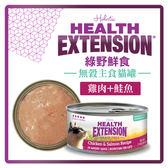 綠野鮮食 無穀主食貓罐80g*24罐組【口味混搭】(C002A01-1)雞肉+鮭魚