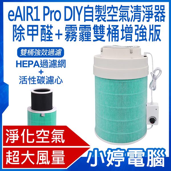 【免運+3期零利率】全新 eAIR1 Pro DIY自製空氣清淨器 除甲醛+霧霾雙桶增強版 去除PM2.5 粉塵