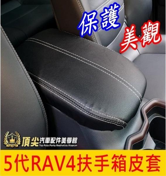 TOYOTA豐田【5代RAV4扶手箱皮套】RAV4五代專用 內裝配備 皮革 中央置物保護套 置物盒套