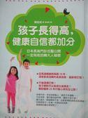 【書寶二手書T1/保健_NDB】孩子長得高,健康自信都加分-日本長高門診名醫公開..._額田成