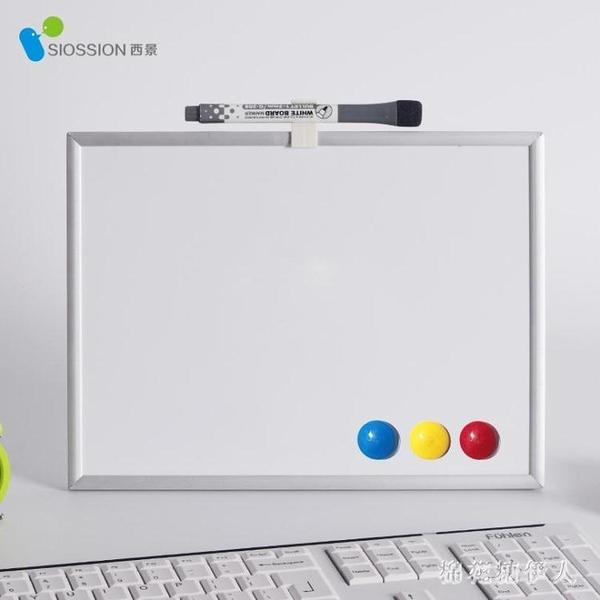 細鋁磁性小白板18*24cm桌面支架式雙面白板辦公留言板寫字板掛式教學白板 PA12596『棉花糖伊人』