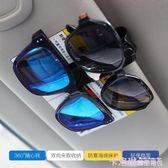 車載眼鏡夾多功能車用墨鏡架車內眼睛盒卡片夾子創意汽車裝飾用品 免運