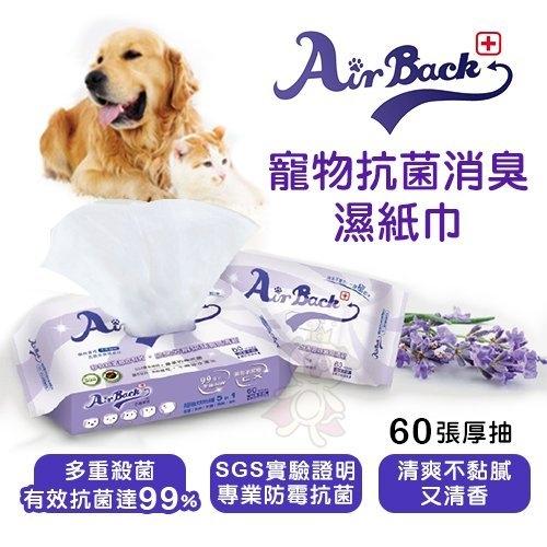 『寵喵樂旗艦店』AirBack《寵物抗菌消臭濕紙巾》60張厚抽/包 寵物適用