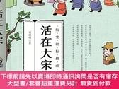 全新書博民逛書店活在大宋(歷史旅行指南)中國歷史貞觀之治 唐代唐朝歷史書籍 歷史其實很有