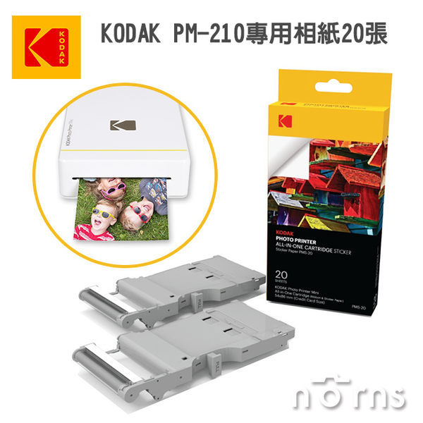 Norns【KODAK PM-210專用相紙20張】一體式墨盒 柯達色帶PMC-20 相印機底片 迷你相紙 口袋相片 公司貨