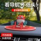 手機車載支架汽車上中控儀表臺2021新款多功能車內導航固定支撐架 夏季狂歡