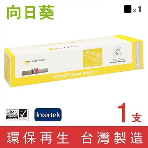 向日葵 for FUJI XEROX CT202396 黑色環保碳粉匣 /適用 DocuCentre SC2020/SC2020NW