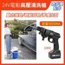 【妃凡】《24V 電動高壓 清洗槍 ST...