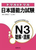 日本語能力試驗N3聴解・読解(2CD)