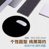 滑鼠墊 創意圓形滑鼠墊加厚 全黑天然橡膠防滑競技滑鼠墊來圖定制