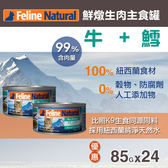 【毛麻吉寵物舖】紐西蘭 K9 Natural 99%生肉主食貓罐-無穀牛肉+藍鱈魚85g-24入