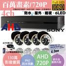 高雄/台南/屏東監視器/1080PAHD/到府安裝/4ch監視器/130萬管型攝影機720P*4支標準安裝!非完工價!