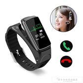 手錶式耳機智慧手環運動防水多功能通話二合一腕帶男女手腕分離式手錶『韓女王』