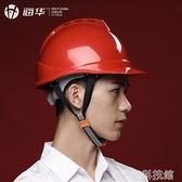 安全帽 海華A8型高強度安全帽 工地施工透氣電力建設勞保安全帽 免費印字 米家