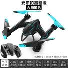[專業]四軸飛行器航拍高清無人機玩具男孩遙控飛機直升機充電兒童