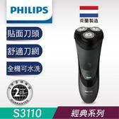 S3110/06 飛利浦-4D貼面系統三刀頭電鬍刀 -(荷蘭製造)