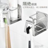 不鏽鋼牙刷架 不銹鋼吸壁式掛牙刷架漱口杯套裝免打孔刷牙杯架子電動牙刷置物架 智慧e家