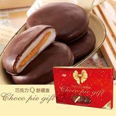 皇族.巧克力花生Q餅禮盒,共2盒(奶蛋素)*預購*﹍愛食網