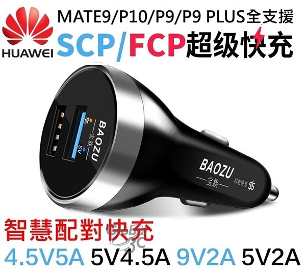 支援多種快充 OPPO VOOC 閃充 華為 SCP/FCP 超級快充 雙口車用充電器 車充 QC 2.0 3.0 快充 V101 可參考