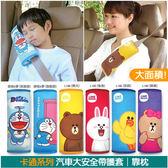 【愛車族購物網】卡通系列 汽車大安全帶護套│靠枕 (10款選擇) 1入