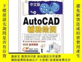 二手書博民逛書店罕見中文版AutoCAD輔助繪圖(附VCD光盤1張)無筆記書脊有