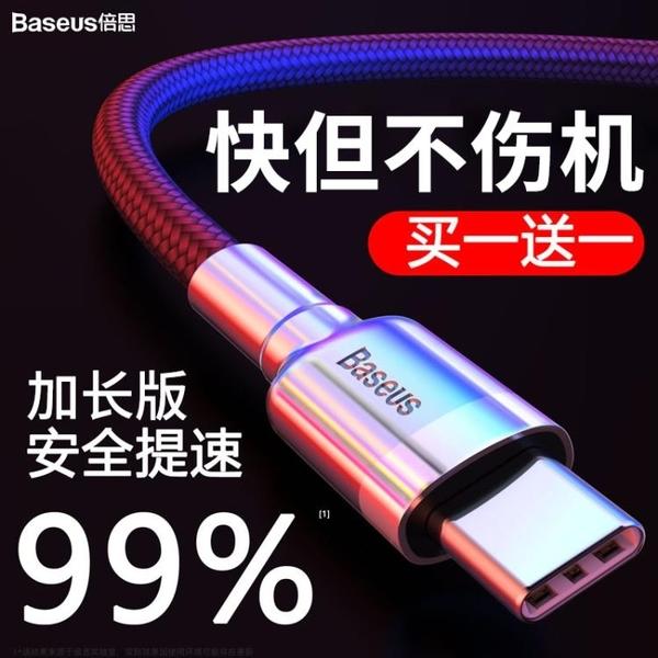 倍思type-c數據線適用于華為充電線快充mate30小米充電器2米加長3米 酷男精品館