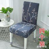 餐廳酒店椅子套罩簡約連體餐桌座椅套飯店彈力椅背套家用餐椅套 QQ25802『東京衣社』