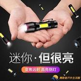 手電筒強光USB可充電便攜迷你遠射超亮led【勇敢者戶外】