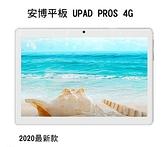 ~愛思摩比~安博平板 UPAD PROS 4G 2020新款 台灣公司貨