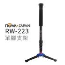 ROWA-JAPAN RW223 單腳支撐架 腳架
