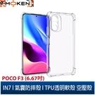 【默肯國際】IN7 POCO F3 (6.67吋) 氣囊防摔 透明TPU空壓殼 軟殼 手機保護殼