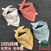 嬰兒純棉三角口水巾按扣圍嘴兒童全棉口水兜寶寶圍巾【聚可爱】