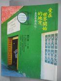 【書寶二手書T9/旅遊_ZER】愛在世界開始的地方_劉中薇