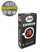 Segafredo Classic 咖啡膠囊 (SF-NS02) ☕Nespresso機專用☕