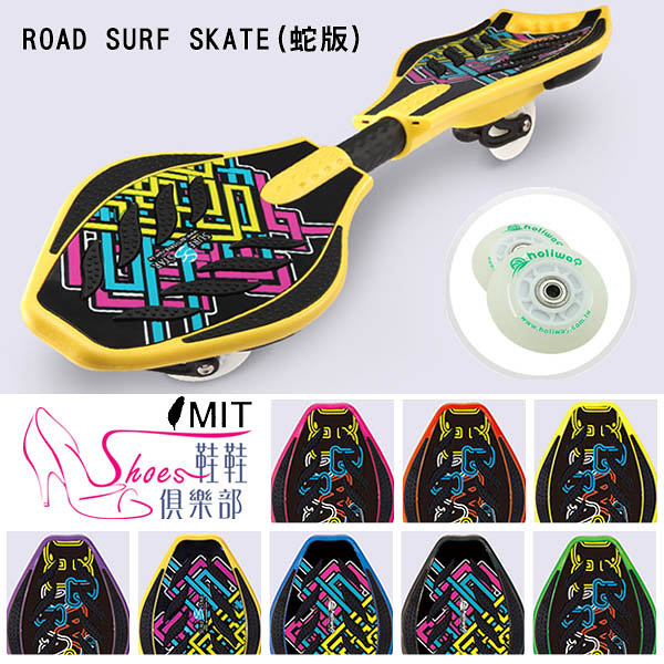 蛇板.台灣製ROAD SURF SKATE 時尚休閒運動MIT蛇版.8色【鞋鞋俱樂部】【769-RSB】