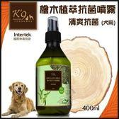 *KING WANG* K'9 NatureHolic天然無毒洗劑專家》檜木植萃抗菌噴霧250ml